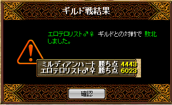 vsエロテロリスト♂♀8.1