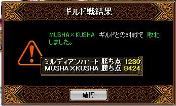 vsMUSHA×KUSHA8.5