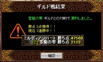 vs雪龍の零8.12