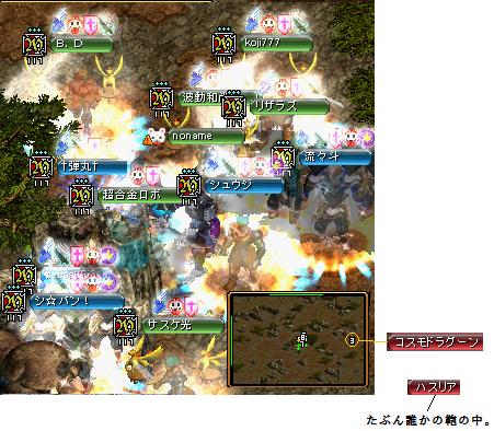 雛戦集まり8.19