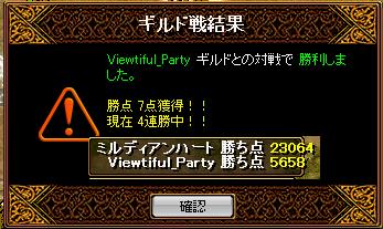 vsViewtifl_Party8.22