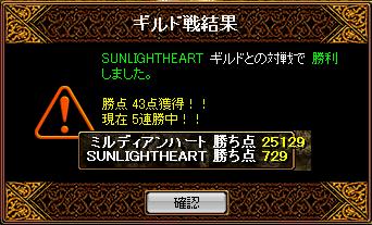 vsSUNLIGHTHEART8.26