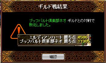 vsブッフバルト倶楽部ネオ9.5