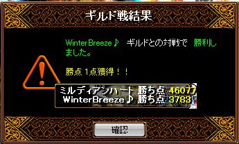 vsWinterBreeze♪9.9