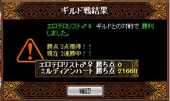 vsエロテロリスト♂♀9.12