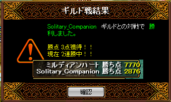 vs Solitary_Companion9.30