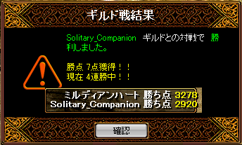 vs Solitary_Companion10.4