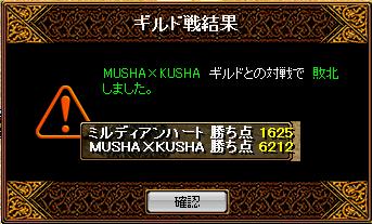 vsMUSHA×KUSHA10.7