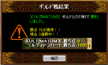 vsⅩULTIMATUMⅩ10.17