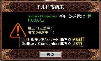 vsSolitary_Companion10.28