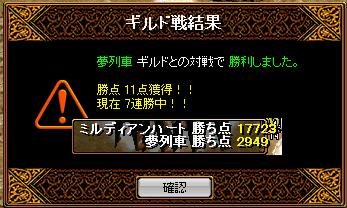 vs夢列車11.1