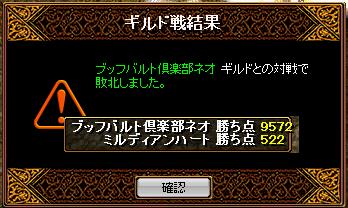 vsブッフバルト倶楽部ネオ11.7