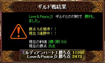 vsLovePeace1.13