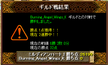 vsBurning_Angel_Wings1.25