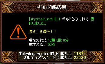 vs†skydream_stroll†2.10