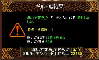 vs赤い不死鳥2.20