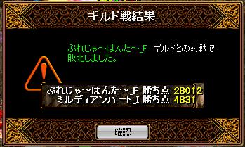 vsぷれじゃ~はんた~2.27