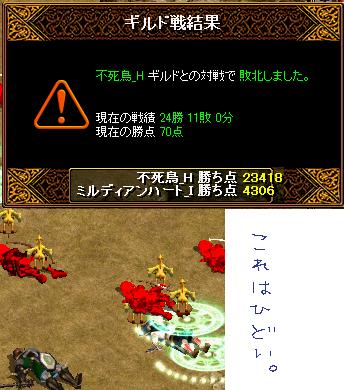 vs不死鳥4.24