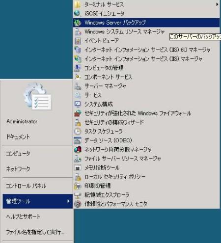 2008backup3.jpg