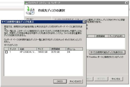 2008backup7.jpg