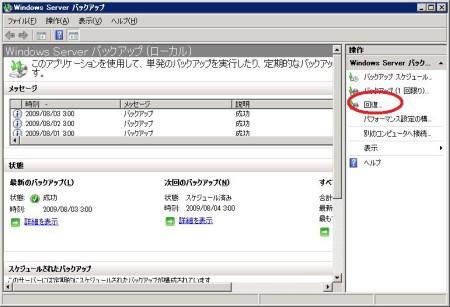 2008backup8.jpg