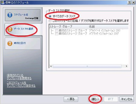 PerfectDisk4.jpg
