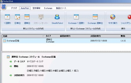 PerfectDisk6.jpg