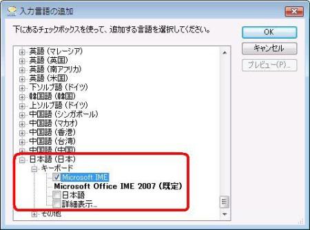 Vista_TextService_AddLanguage.jpg