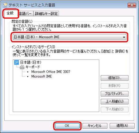 Vista_TextService_General_MSIME.jpg