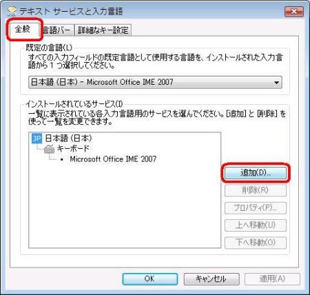 Vista_TextService_General_OfficeIME.jpg