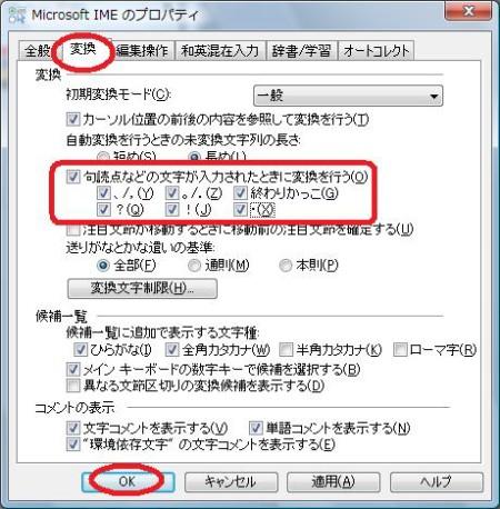 ime-jihenkan2.jpg