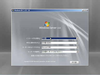 windows2008-inst001_thumb.jpg