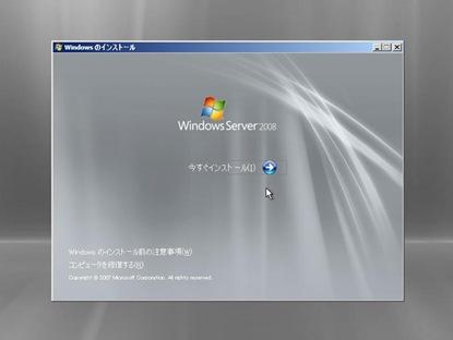 windows2008-inst002_thumb.jpg