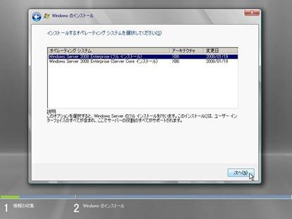 windows2008-inst004_thumb.jpg