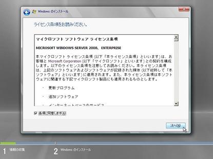 windows2008-inst005_thumb.jpg