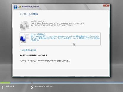 windows2008-inst006_thumb.jpg