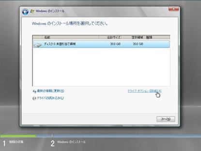 windows2008-inst007_thumb.jpg