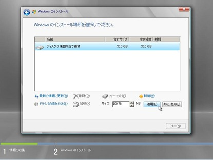 windows2008-inst009_thumb.jpg