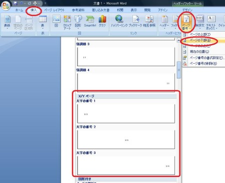 word2007pagesu.jpg