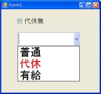 2009021201コンボボックスの項目色を変える