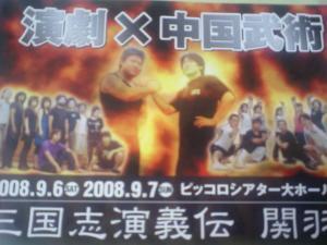 武藝団×劇団天八の武術演劇のポスター