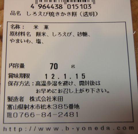 aP1240138.jpg