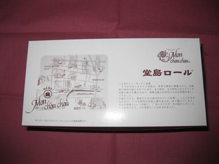 blog_箱110609
