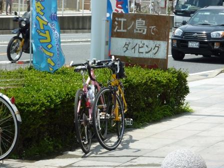 blog_自転車と江の島ダイビング200609