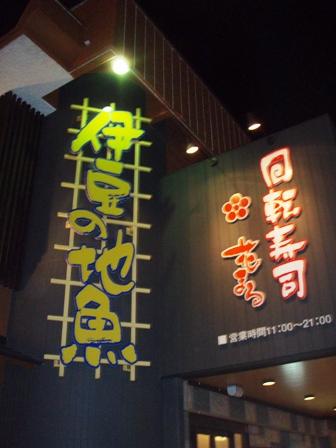blog_hanamaru070209.jpg
