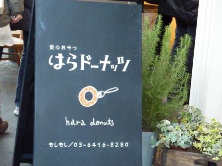 blog_hara150309.jpg