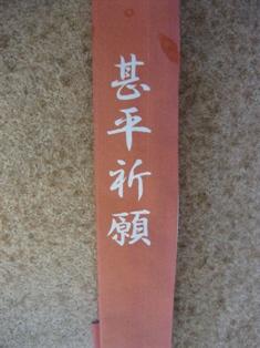 blog_jinbeikigan010109.jpg
