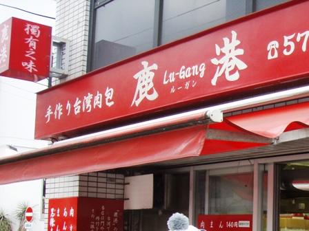 blog_lugang070309.jpg