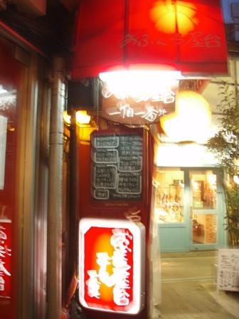 blog_ofukuroyatai280209.jpg