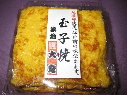 blog_tamagoyaki210209.jpg
